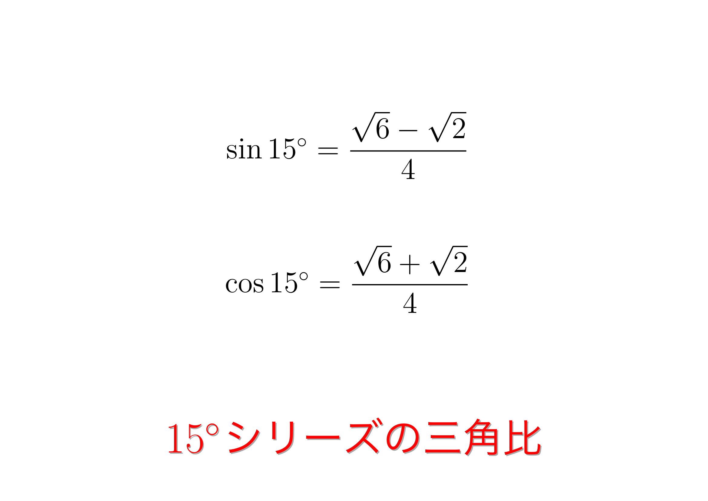 度 コサイン 45