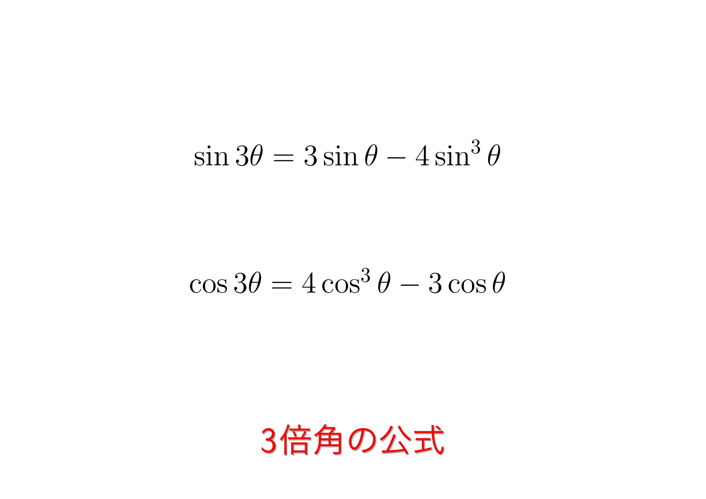 三 倍角 の 公式 三倍角の公式と変形三倍角の公式 高校数学の美しい物語