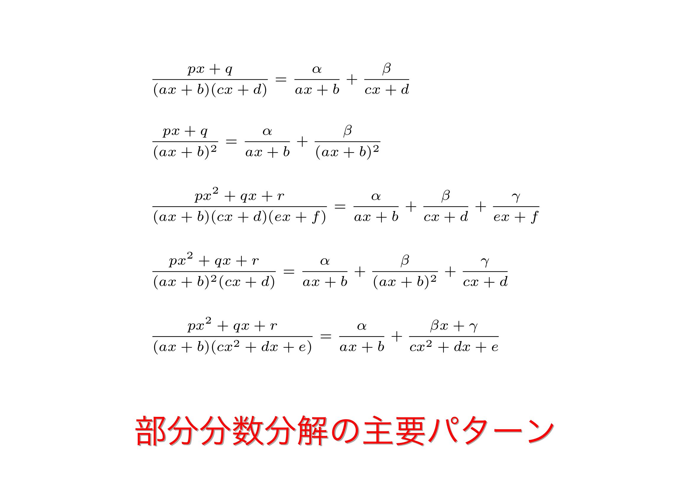 数式 計算 分 の オイラーの分数式,繁分数式