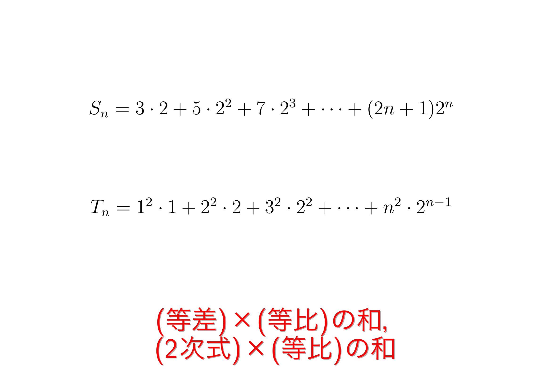 等差)×(等比)の和,(2次式)×(等比)の和 | おいしい数学