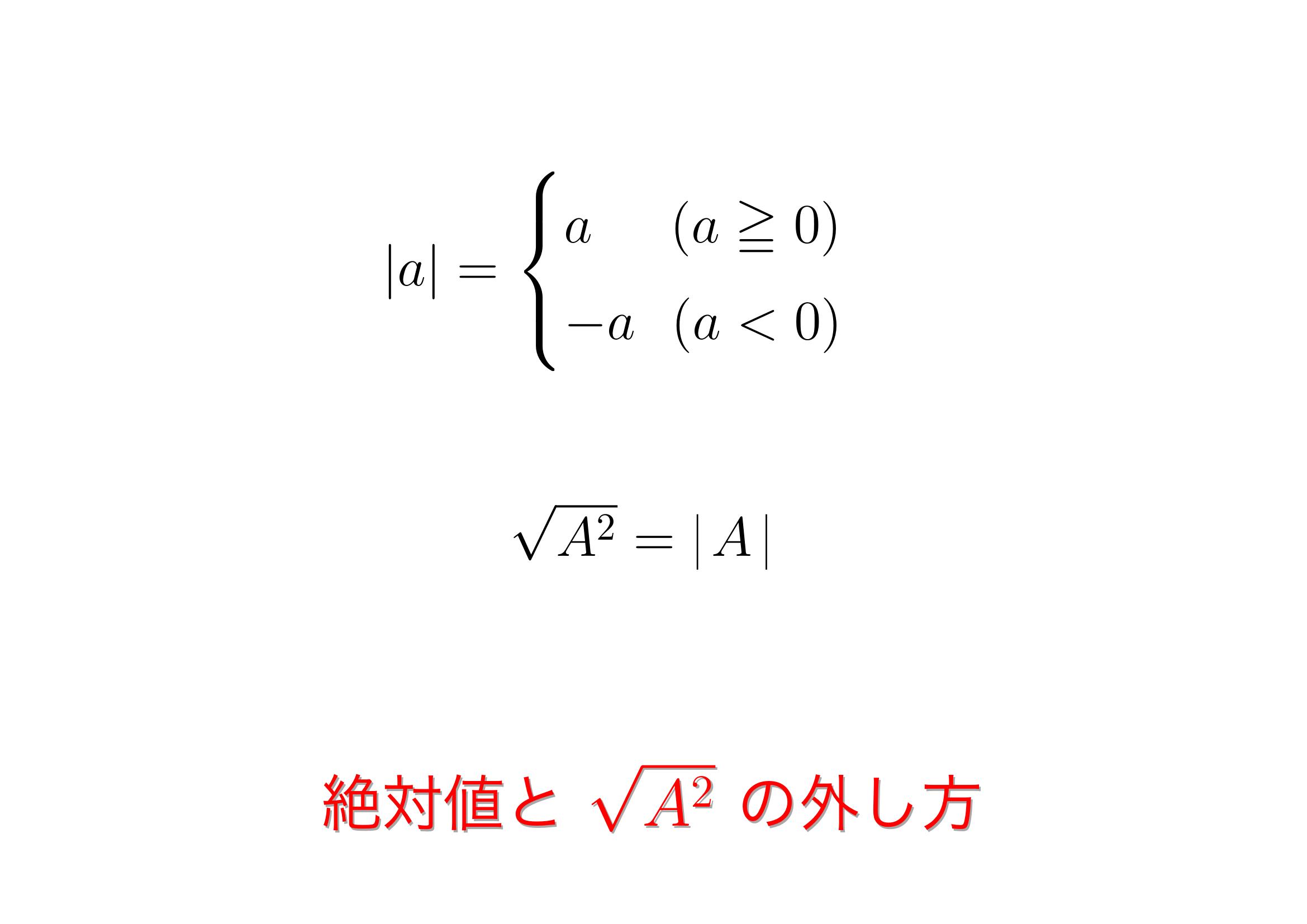 絶対値と√A²の外し方 | おいしい数学